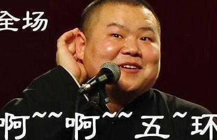 """《五环之歌》侵权案终审 岳云鹏原名曝光成""""意外之喜"""""""