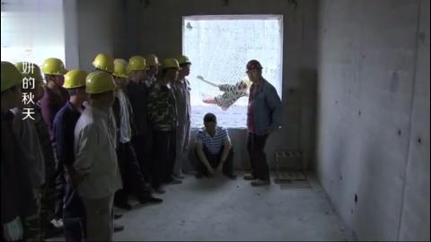 农民工不注意安全,掉下去了工头发火了,安全就是命根子!