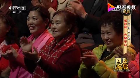 张凯丽与王小海演唱《征服》王小玮在边上看的津津有味精彩
