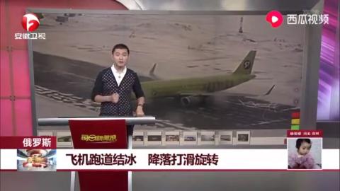 俄罗斯:飞机跑道结冰,降落打滑旋转