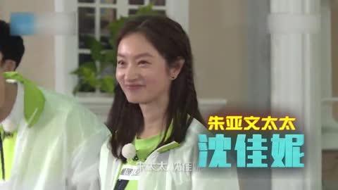 朱亚文携妻子录《奔跑吧》,沈佳妮休闲装配麻花辫,奔4的人?