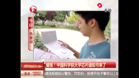 硬核! 中国科学院大学芯片通知书来了 值得拥有!