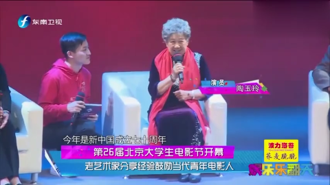 第26届北京大学生电影节开幕,老艺术家分享经验,鼓励青年电影人!