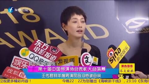 第十届中国导演协会表彰大会落幕,王传君获年度男演员,泪洒现场!