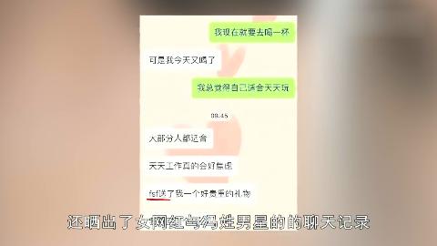 冯绍峰被曝出轨后网友扒出赵丽颖闺蜜微博文疑似暗示冯绍峰
