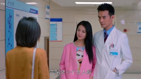 《欢乐颂》曲妖精拆穿赵医生的小计谋,让粉衣女子特别佩服