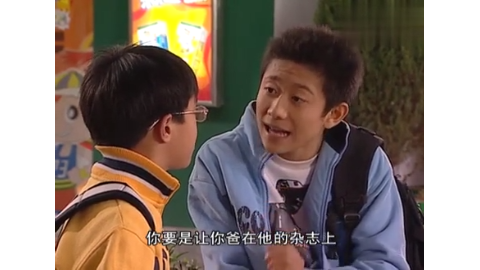 刘星为了帮刘梅发表论文,跟同学做了交易,结果落得里外不是人!