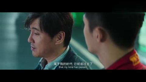 飞驰人生:黄景瑜是真汉子!斥巨资帮助竞争对手,一番话圈粉无数