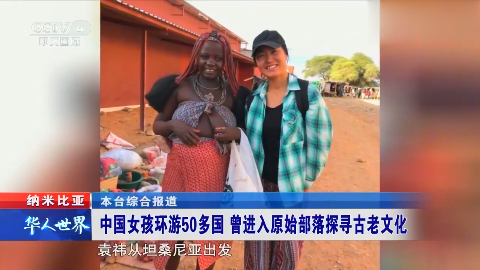 她是旅游独行侠,6年独自环游50多国,曾进原始部落探寻古老文化