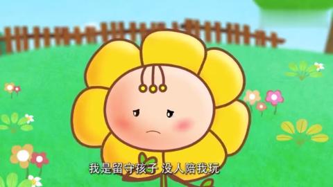 可可小爱:别的花朵都有妈妈,可小黄花没有,她难过地哭了