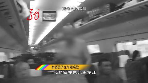 醉酒男子在火车上疯狂唱歌骚扰乘客被拘留