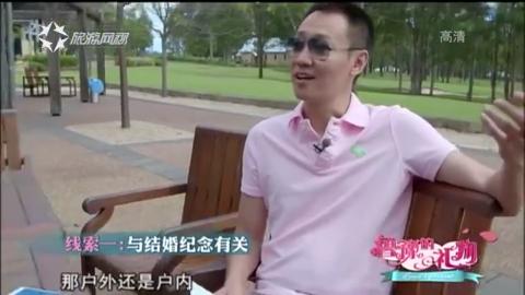 辛柏青朱媛媛结婚八周年,朱媛媛讲述结婚日期,在黄历牌看