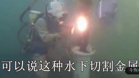 美国理工大学生亲身演示水下最难电焊切割技术