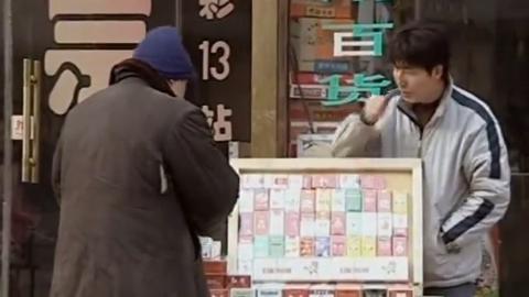 马大帅:彪哥抽不起好烟,买烟都拿零钱买简装的,却被小贩嘲笑!