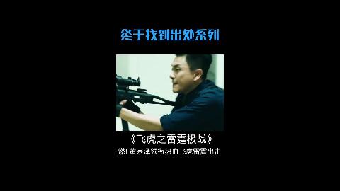 苗侨伟黄宗泽吴卓羲原班人马再掀激战!