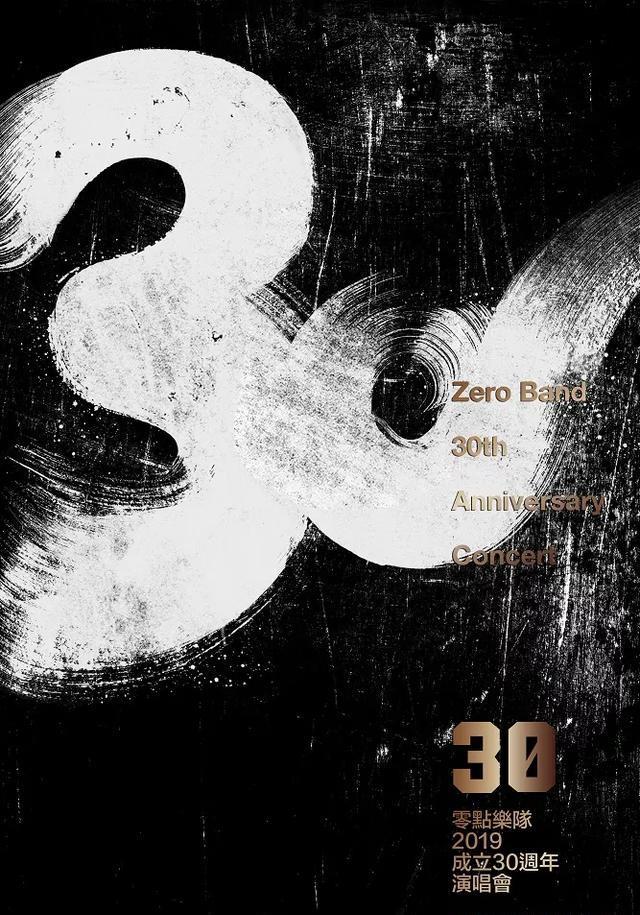 2019零点乐队30周年上海演唱会演出时间、场馆及票价信息
