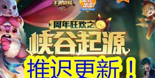 王者荣耀:版本推迟更新,梦奇即将上线,官方推出更多奖励补偿
