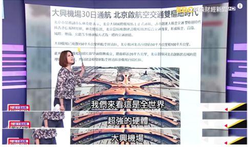 台湾节目吹爆北京大兴国际机场 机场里没有一根柱子耗资800亿
