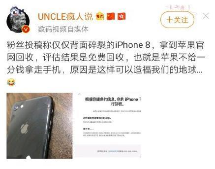 """以旧换新苹果最坑,iPhone 8仅摔碎后壳,就判定为""""电子垃圾"""""""