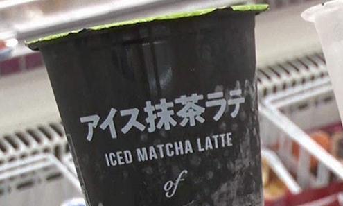 原来便利店的抹茶拿铁用纯黑色的包装是这个原因呢