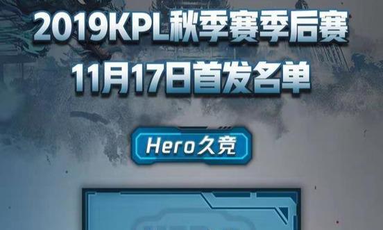 Hero首发曝光,赛季初五人集结,久君突破心理障碍重新回归