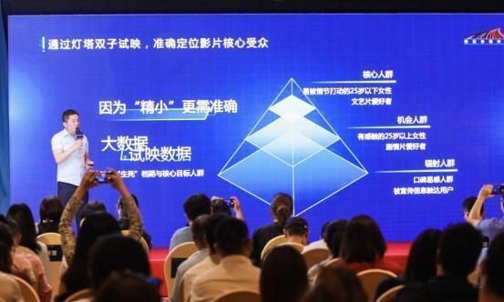 """阿里大文娱电影业务负责人李捷:""""灯塔""""宣发进入客户实践新阶段"""
