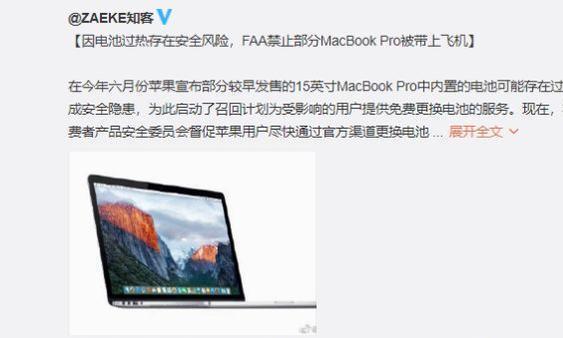 三星与苹果真是兄弟,MacBook Pro享受一把三星Note7的待遇