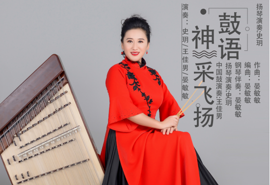晏敏敏鼓语系列之《神采飞扬》发布,听史玥演绎神化传奇