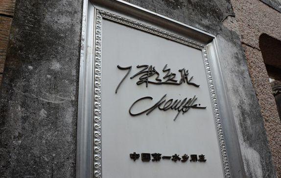 """逸飞之家,为了纪念画家陈逸飞,在2005年改为""""逸飞之家"""""""