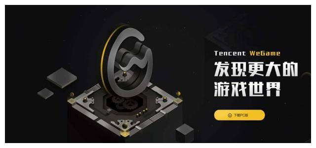 腾讯WeGame 55款游戏限时免费试玩!这还是我们熟知的腾讯吗?