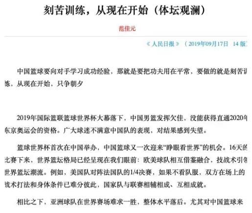 中国男篮该学习什么?看看1米79的坎帕佐和39岁的斯科拉