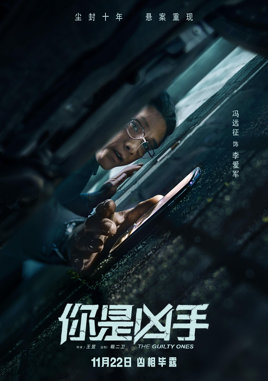 《你是凶手》曝人物线索海报 王千源宋佳十年执着寻凶悬念丛生
