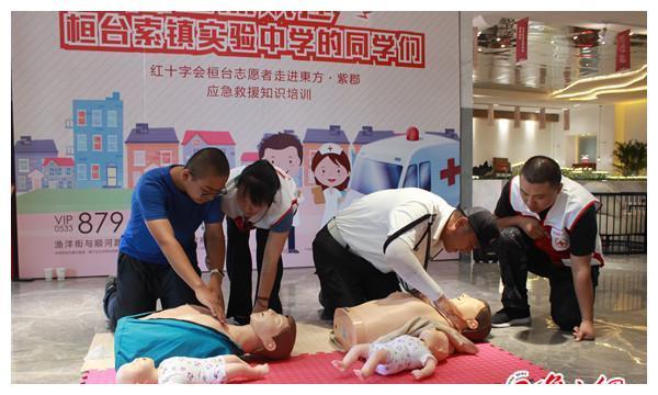 红十字会桓台志愿者开展应急救援知识培训活动