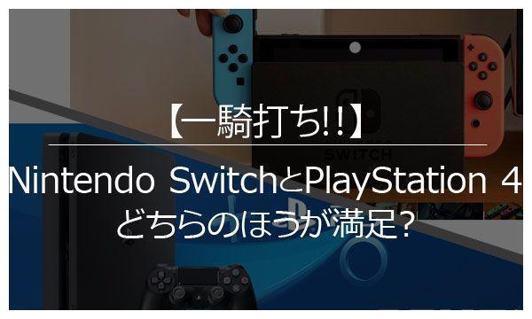 日本调查公司公开一份PS4与Switch主机用户满意度调查