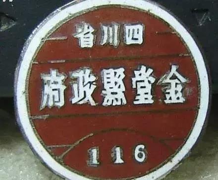 民国荒唐事:阆中县长一年间居然连换五任!