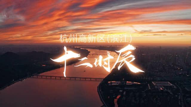 精美画面,每一帧都能当桌面。最美滨江宣传片