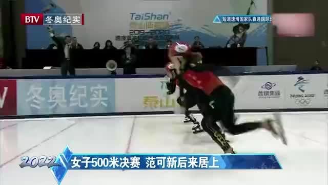 天天体育:女子500米决赛,范可新后来居上