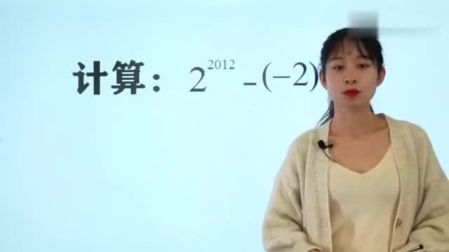 初中七上数学,计算2-(-2),是一道易错题