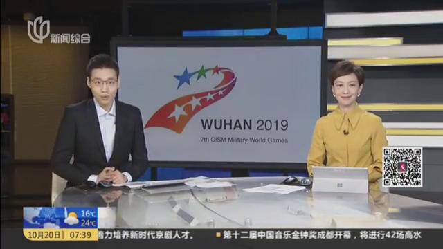 第七届世界军人运动会:飞行比赛中国队勇夺总分第一