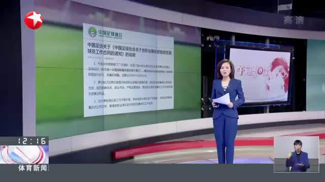 中国足协各俱乐部暂缓国内球员合同签署