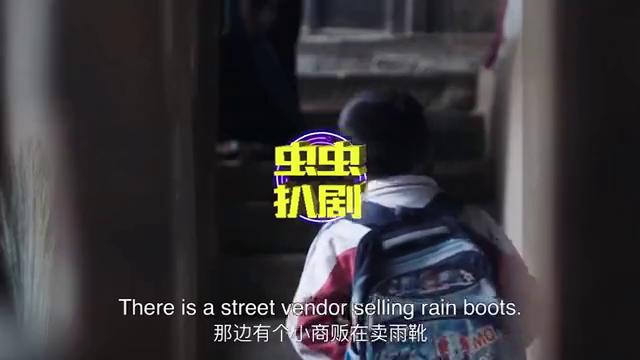 旺扎的雨靴:国产版《何以为家》,直逼内心,让你陷入童年回忆