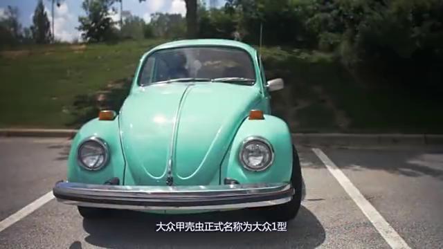 大众甲壳虫曾是最具世界影响力的汽车第四名,造型全世界都认可