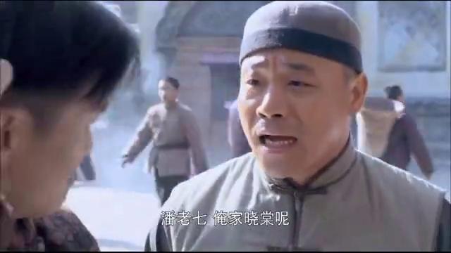 地雷战:潘老七人多势众,大叔要人他装傻,反倒把大叔一顿打!
