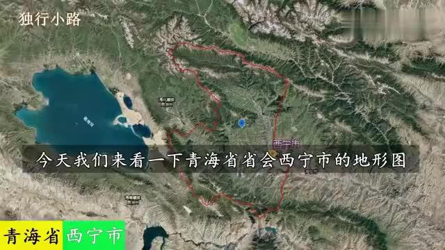 从卫星地图上看青海省西宁市像一只动物在爬行