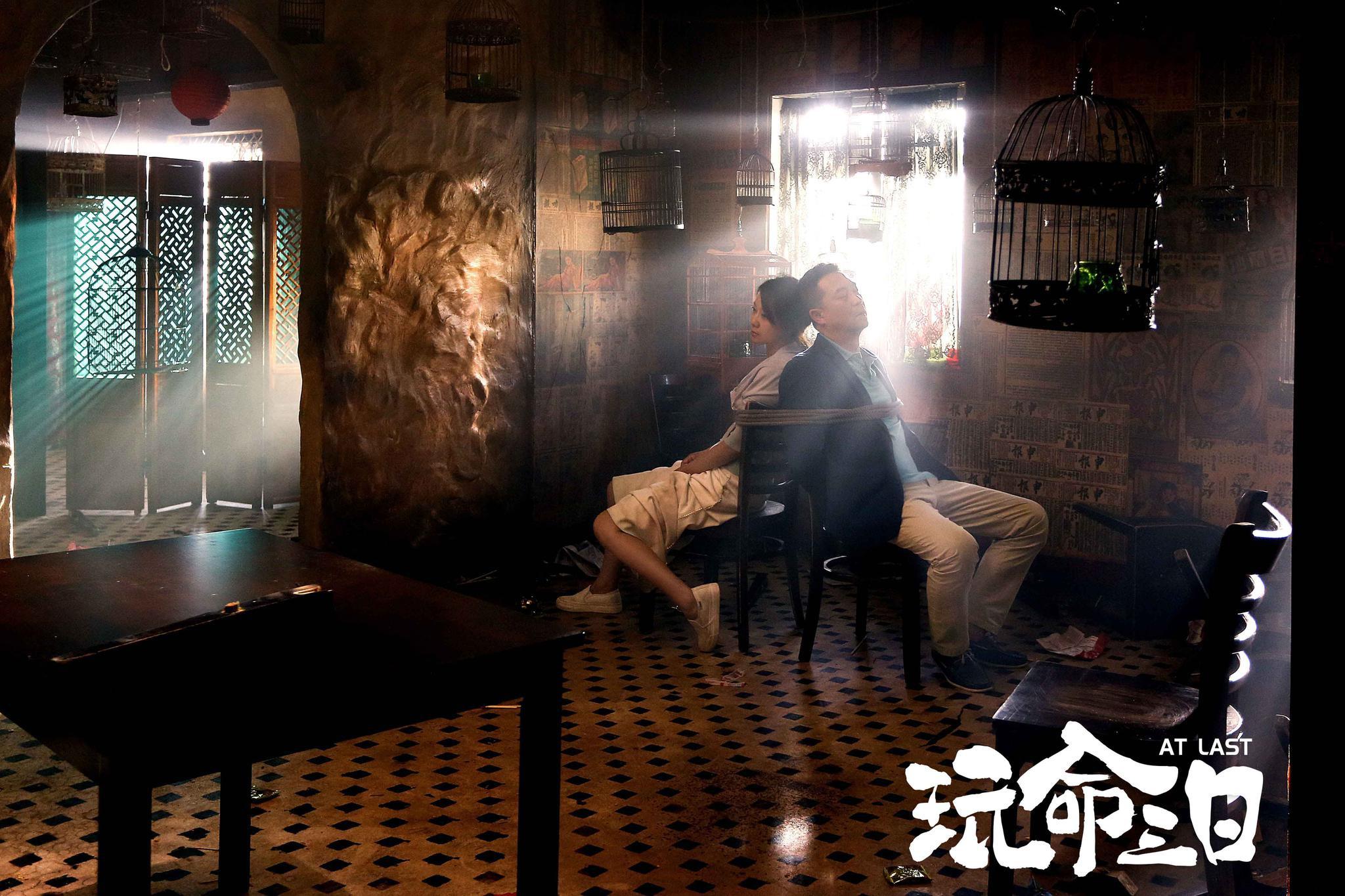 """电影《玩命三日》定档2.14 张嘉译闫妮""""国民爸妈CP""""齐聚情人节"""