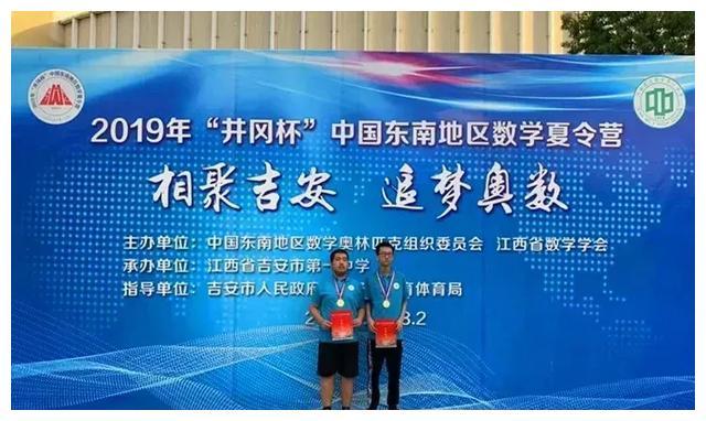 西工大附中学子参加2019年中国东南地区数学夏令营荣获2金1银4铜