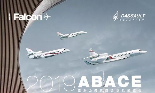 【IFLY快讯】猎鹰公务机与您相约 2019 ABACE
