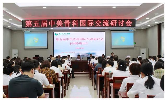 唐山市人民医院医疗集团成功举办第五届中美骨科国际交流研讨会
