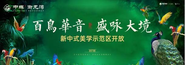 百鸟华音,盛咏大境 | 新中式美学示范区盛大启幕!