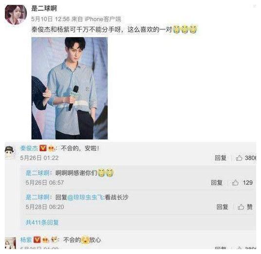杨紫和秦俊杰这对CP,他们的相处方式好可爱,你们喜欢吗?